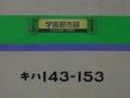 [鉄道][キハ143系]札沼線587D(キハ143-153車番表示)/札幌駅2008.07.25