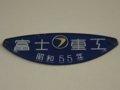 [鉄道][キハ143系]札沼線587D・キハ143-103富士重工エンブレム/2008.07.25