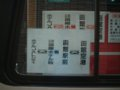 [バス]★112:函館帝産バス・三菱エアロバス(MS7系)/ホテルJALシティ函館