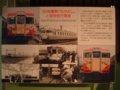 [鉄道][167系][交通博物館][貫通幌]★167系修学旅行用電車(展示解説文)/2006.02交通博物館
