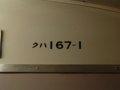 [鉄道][167系][交通博物館]★167系修学旅行用電車クハ167-1(車番表示)/2006.02交通博物館