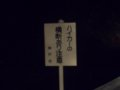 [Misc.]裏六甲ドライブウェイにて/2009.01