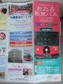 [バス]282:北海道中央バス・「おたる散策バス」パンフレット