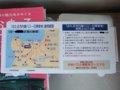 [バス]284:北海道中央バス・おたる市内線バス一日乗車券(裏)