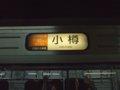 [鉄道][731系]731系・G-114編成側面方向幕/札幌駅2008.07.25