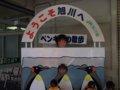 [鉄道][駅]291:JR旭川駅「ようこそ旭川へ」/2008.07.27