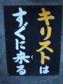 「キリストはすぐに来る」小樽市内/2008.07