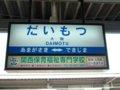 [鉄道][駅]☆阪神西大阪線・大物駅駅名標/2004.12
