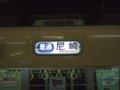 [鉄道]☆阪神西大阪線5331Mc(側面方向幕)/西九条駅2007.05