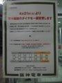 [鉄道][Misc.]☆阪神西大阪線工事案内/西九条駅2007.05