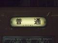 [鉄道]☆阪神7961形7964(側面方向幕)/西九条駅2007.05