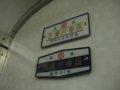 [鉄道]☆阪神7963(Tc)製造メーカーエンブレム(武庫川車両)/西九条駅2007.05