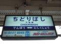 [鉄道][駅]☆阪神西大阪線・千鳥橋駅駅名標/2007.10
