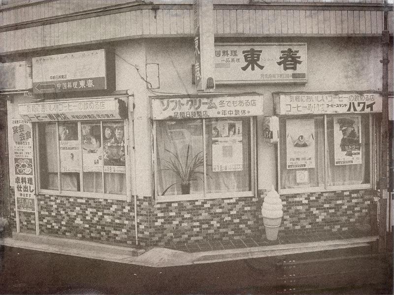 函館2005年秋(松風町)/古写真ジェネレータ(http://labs.wanokoto.jp/olds)