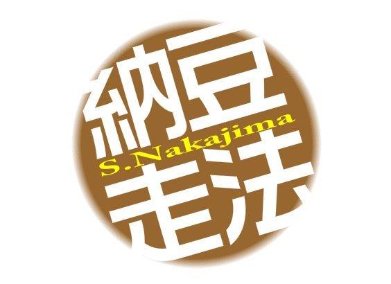 中嶋納豆走法(http://udagawafriday.ifdef.jp/minantoka.html で作成)