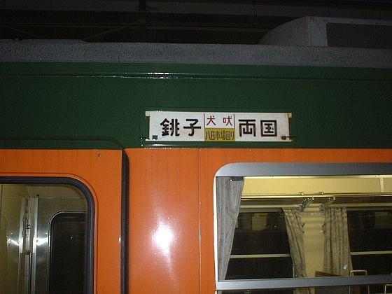 ★リバイバル犬吠(高シマS10編成)側面サボ2002.11/両国駅