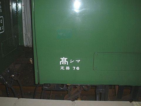 ★リバイバル犬吠(高シマS10編成・所属区所表記)/両国駅2002.11