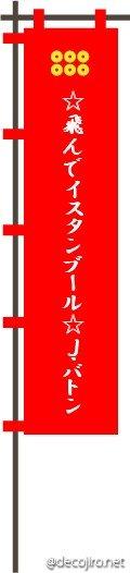 09トルコGP・バトン6勝目(http://decojiro.net/impact/ で作成)