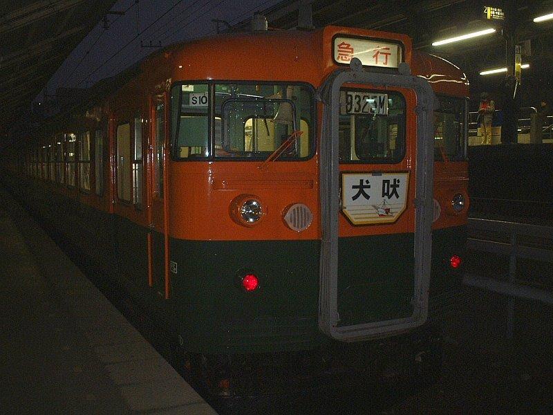 ★リバイバル犬吠(高シマS10・Tc165-151側)/両国駅2002.11