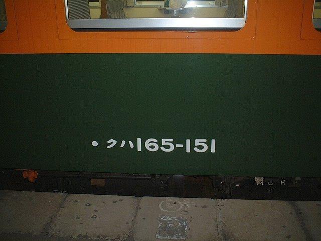 ★リバイバル犬吠(高シマS10編成・Tc165-151車番表記)/両国駅2002.11