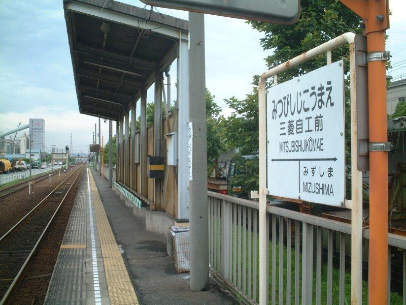 ★水島臨海鉄道・三菱自工前駅ホーム03.07