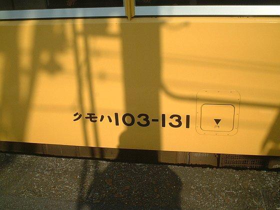 ★扇町駅-クモハ103-131(中原T3編成)車番表示:2003年5月