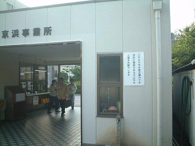 ★外に出られない駅~海芝浦駅:2003年5月