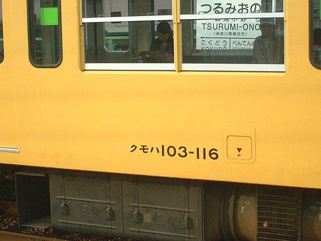 ★鶴見線・鶴見小野駅-クモハ103-116(中原T7編成)車番表示:2003年5月