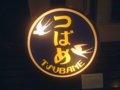 [交通科学博物館]★交通科学博物館・「つばめ」ヘッドマーク2002年5月