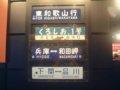 [交通科学博物館]★交通科学博物館・側面サボいろいろ2002年5月