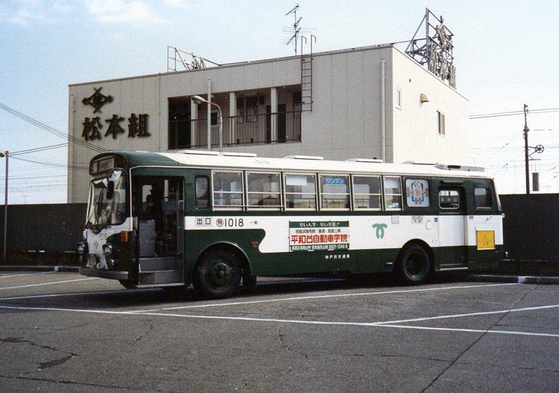 ★神戸市交通局・三菱MR410(三菱G4ボディ)魚1018(サイド)/森北町1988.01