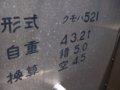 [鉄道][521系]☆037:Mc521-3自重&積空両数換算標記/敦賀駅090724