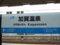 ☆060:北陸本線355M車窓・加賀温泉駅駅名標090724