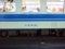 ☆075:北陸本線355M・Mc474-45/金沢駅090724
