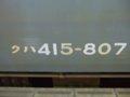 [鉄道][415系]☆079:七尾線・Tc415-807車番標記/金沢駅090724