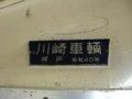 [鉄道][475系]☆112:北陸本線549M(Tc455-18・川崎車両エンブレム)090724
