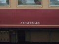 [鉄道][475系]☆140:北陸本線549M・475系A16編成(Mc475-43車番表示)/糸魚川駅090724