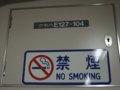 [鉄道][E127系]☆216:大糸線332M(McE127-104車番表示)/南小谷駅090724