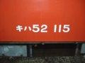 [鉄道][キハ20系]☆237:キハ52-115車番表示/糸魚川駅090724