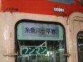 [鉄道][キハ20系]☆238:キハ52-115行先表示幕/糸魚川駅090724