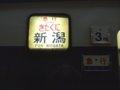[鉄道][583系]☆258:大阪発急行「きたぐに」到着/糸魚川駅090725