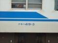 [鉄道][419系]☆322:北陸本線525M(金フイ419系D3編成Mc419-3車番表示)/糸魚川駅090725