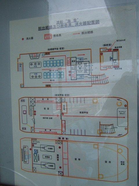 ☆405:富山県営渡船「海竜」船内図090725