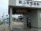 ☆414:富山県営渡船・越の潟発着場090725