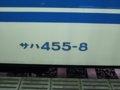 [鉄道][475系]☆470:475系A04編成(T455-8車番表示)/金沢駅090725
