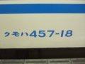 [鉄道][475系]☆471:475系A12編成(Mc457-18車番表示)/金沢駅090725