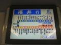 [鉄道][Misc.]☆564:えちぜん鉄道MC6105車内(路線案内ディスプレイ)/三国港駅090725