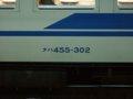 [鉄道][475系]☆579:サワA14編成(Tc455-302車番表示)/敦賀駅090725