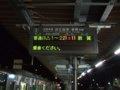 [鉄道][駅]☆581:北陸本線・長浜駅090725