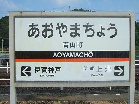 ★014:近鉄大阪線・青山町駅駅名標/右側が中川方面091003